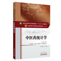 中医药统计学――十三五规划