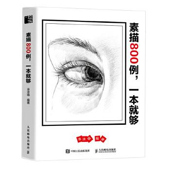素描800例 一本就够(pdf+txt+epub+azw3+mobi电子书在线阅读下载)