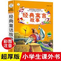 36开多彩的童年书坊系列(2170791A03)经典寓言故事