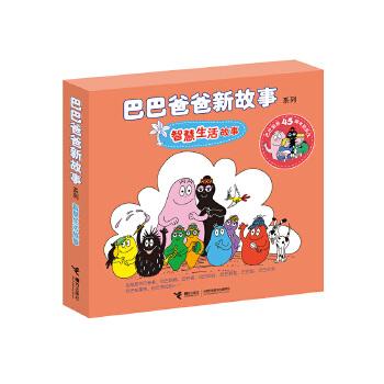 巴巴爸爸新故事系列 智慧生活故事 让孩子大胆探索生活,增加生活智慧。流传近50年的经典,畅销50个国家,全球图书销量超过1亿册!