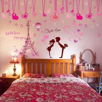 情侣墙贴客厅卧室温馨浪漫床头墙壁装饰墙上贴纸墙纸贴画创意墙画