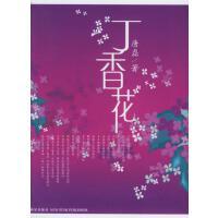 【二手正版9成新】丁香花唐磊 著新星出版社9787801488640
