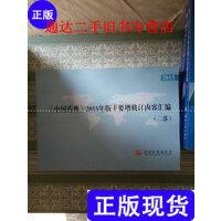 【二手旧书9成新】中国药典 2015年版主要增修订内容汇编 (二部) /国家药典 国家?