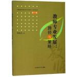 教师专业发展--路径与策略/安徽省教师教育协同创新中心系列丛书