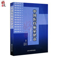 中国医疗质量建设 中国医院协会评价评估部 刘振华等主编 北京大学医学出版社9787811168044