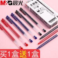 晨光大容量中性笔学生用全针管红笔0.5黑色办公签字笔可爱创意巨能写一次性红色水笔圆珠笔
