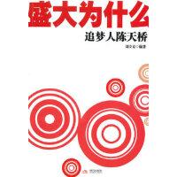 【二手旧书9成新】 盛大为什么:追梦人陈天桥 刘立京 现代出版社有限公司 9787802447011