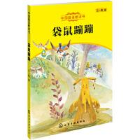 【新书店正版】袋鼠蹦蹦王一梅著化学工业出版社9787122180773