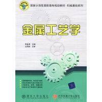 金属工艺学(国家示范性高职高专规划教材・机械基础系列)