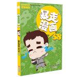 暴走漫画58