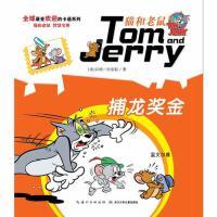 猫和老鼠系列故事书 捕龙奖金 彭凡