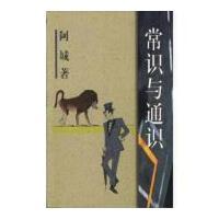 【正版二手旧书9成新】常识与通识阿城作家出版社