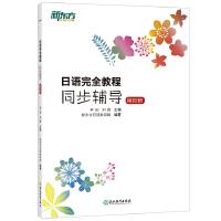 日语完全教程同步辅导 第四册 实用日本语能力考试 中级日语学习课程讲义 日语考试备考教材 新东方