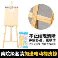 1.7米画板画架套装4开绘画写生素描4k画板支架式实木木制画架多功能油画架素描画架儿童美术