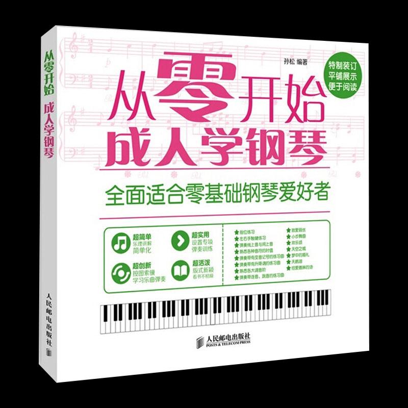 从零开始 成人学钢琴 钢琴书 初学入门 零基础 成人钢琴自学教程 钢琴图片