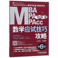 MBA MPA MPAcc数学应试技巧攻略(第6版2020版)/MBA\MPA\MPAcc联考同步复