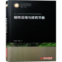 植物活墙与建筑节能 植物墙与节能建筑设计基础理论 生态绿色环保建筑设计书籍