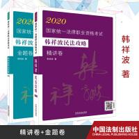 2册组合:2020国家统一法律职业资格考试韩祥波民法攻略 精讲卷+金题卷 中国法制出版社