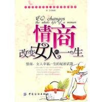 【二手旧书9成新】 情商改变女人的一生 茜子著 9787506463423 中国纺织出版社