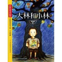 大林和小林(被誉为中国儿童文学第二座里程碑,中国的安徒生童话。教育部推荐中小学生必读。影响着郑渊洁一生创作的经典,值得