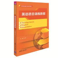 英语语音训练教程