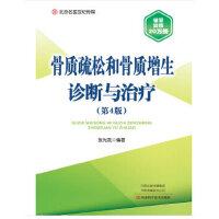 骨质疏松和骨质增生诊断与治疗(第4版)-名医世纪传媒