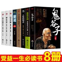 鬼谷子+墨菲定律+人性的弱点+狼道+羊皮卷 受益一生的5本书正版书籍 为人处世书籍 畅销书