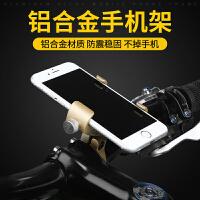自行车手机架固定架山地车单车骑行铝合金电动摩托车手机导航支架