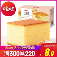 满300减210【百草味 纯蛋糕240g】营养早餐面包长崎鸡蛋糕点心休闲零食