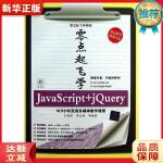 零点起飞学JavaScript+jQuery(配光盘)(零点起飞学编程) 刘亮亮,李文强 9787302317333
