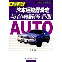汽车遥控器设定与音响解码手册 李勇 9787538142099 辽宁科学技术出版社