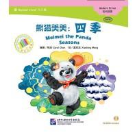 熊猫美美:四季(含1CDROM) 中文小书架