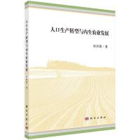 人口生产转型与内生农业发展