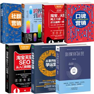 从零开始学运营 口碑营销 跨界营销 社群营销 天猫网上开店 天猫SEO从入门到精通 新媒体