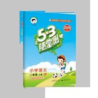 2019秋新版53随堂测小学语文2/二年级上册RJ 配人教版 含参考答案