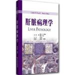 病理学(国外引进)(中文翻译) 琳达.D.法瑞尔,桑迪.卡加 天津科技翻译出版公司 9787543334519