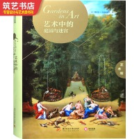 艺术中的庭园与迷宫 西方经典绘画解读 欧式古典庭院手绘 书籍