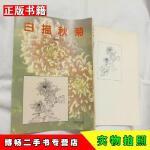 【二手9成新】白描秋菊图集缪丽娟编绘古吴轩出版社