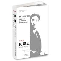 海外中国研究・间谍王:戴笠与中国特工