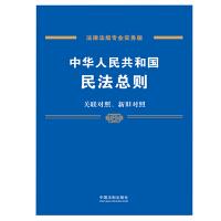 中华人民共和国民法总则 关联对照 新旧对照 法律法规专业实务版