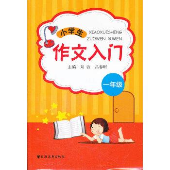 【正版现货】小学生作文入门一年级 吕春昕 9787547604717 上海远东出版社