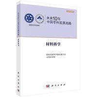 未来10年中国学科发展战略.材料科学