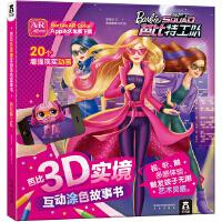 芭比3D实境互动涂色故事书-芭比特工队