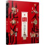 了不起的中华文明――你好,丝绸之路!