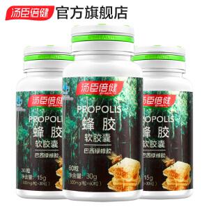 汤臣倍健进口巴西绿蜂胶软胶囊60粒2瓶+维生素B100片  增强免疫力