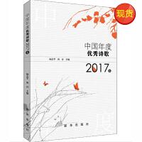 中国年度诗歌(2017卷)