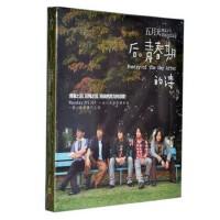 原装正版 《五月天后青春期的诗》CD 你不是真正的快乐 五月天专辑 音乐CD
