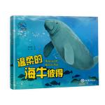 【全新正版】温柔的海牛彼得 糖朵朵 9787521001730 海洋出版社