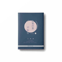 【全新直发】如果巴黎不快乐 单册典藏版 第2册 白槿湖 9787540487737 湖南文艺出版社