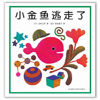 小金鱼逃走了(日)五味太郎,(日)猿渡静子新星出版社9787513304948